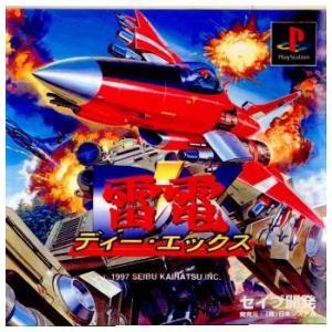『中古即納』{PS}雷電DX(ディー・エックス)(19970411)|media-world