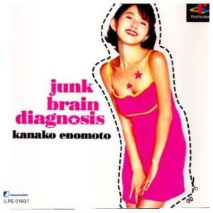 『中古即納』{表紙説明書なし}{PS}榎本加奈子のボケ診断ゲーム(kanako enomoto junk brain diagnosis)(19990325)|media-world