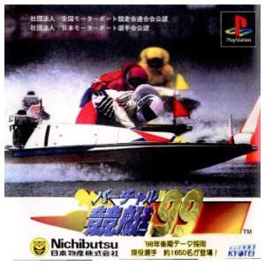『中古即納』{表紙説明書なし}{PS}バーチャル競艇'99(19990401)|media-world