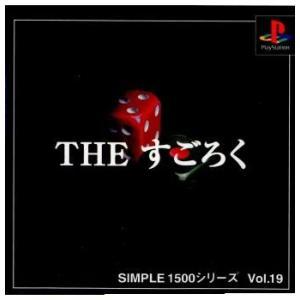 『中古即納』{表紙説明書なし}{PS}SIMPLE1500シリーズ Vol.19 THE すごろく(19991118)|media-world
