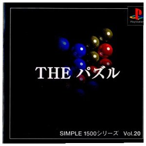 『中古即納』{表紙説明書なし}{PS}SIMPLE1500シリーズ Vol.20 THE パズル(19991118)|media-world