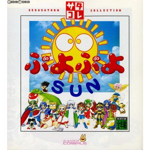 『中古即納』{表紙説明書なし}{SS}ぷよぷよSUN(サン) サタコレシリーズ(T-6609G)(19980730)|media-world