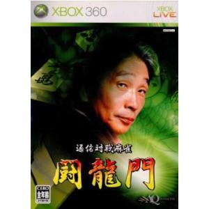 『中古即納』{表紙説明書なし}{Xbox360}通信対戦麻雀 闘龍門|media-world