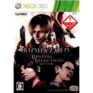 『中古即納』{表紙説明書なし}{Xbox360}バイオハザード リバイバルセレクション HDリマスター版(20110908)|media-world