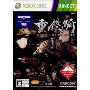 『中古即納』{Xbox360}重鉄騎 STEEL BATTALION (Kinect(キネクト)専用)(20120621)|media-world