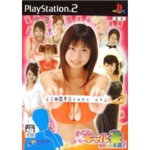 『中古即納』{PS2}おとなのギャル雀 きみにハネ満!(20031218)|media-world