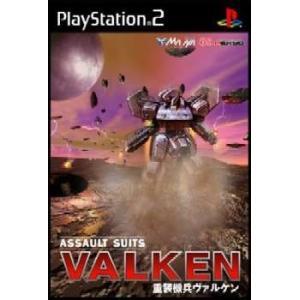 『中古即納』{PS2}重装機兵ヴァルケン(20040826)|media-world