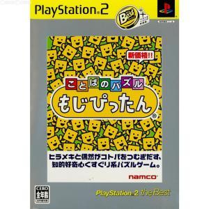 ■タイトル:ことばのパズル もじぴったん PlayStation 2 the Best(SLPS-7...