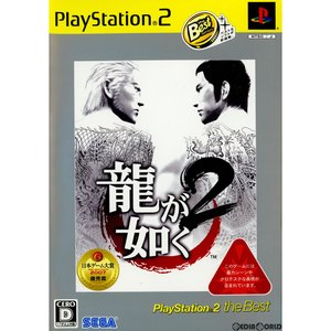 『中古即納』{PS2}龍が如く2 PlayStation 2 the Best(SLPM-74301)(20071206)|media-world