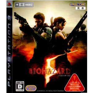 『中古即納』{PS3}バイオハザード5(BIOHAZARD 5)(20090305)|media-world