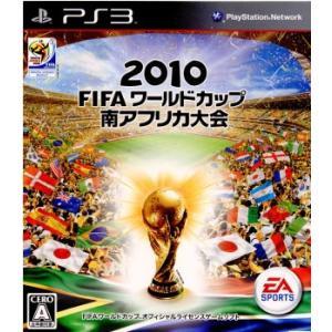『中古即納』{表紙説明書なし}{PS3}2010 FIFA ワールドカップ 南アフリカ大会(20100513)|media-world