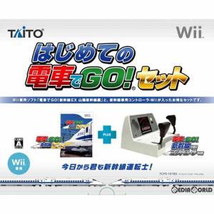 『中古即納』{Wii}はじめての電車でGO! セット(電車でGO! 新幹線EX 山陽新幹線編&電車でGO! 新幹線専用コントローラーWii)(20070301)|media-world