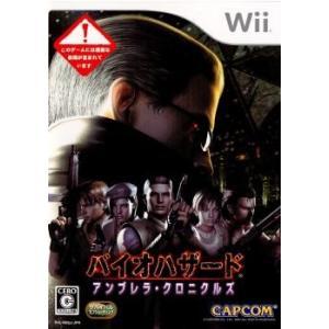 『中古即納』{Wii}バイオハザード アンブレラ・クロニクルズ(Resident Evil: The Umbrella Chronicles) エキスパートパッケージ(Wiiザッパー同梱版/限定版) media-world
