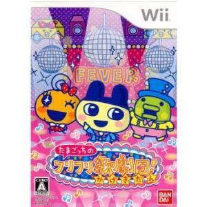 『中古即納』{表紙説明書なし}{Wii}たまごっちのフリフリ歌劇団!(20071206) media-world