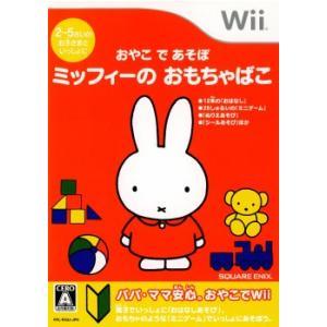 『中古即納』{表紙説明書なし}{Wii}おやこであそぼ ミッフィーのおもちゃばこ(20100318)|media-world