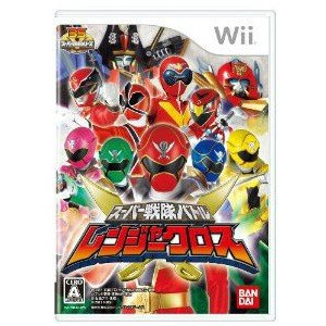 『中古即納』{Wii}スーパー戦隊バトル レンジャークロス(20110908)|media-world