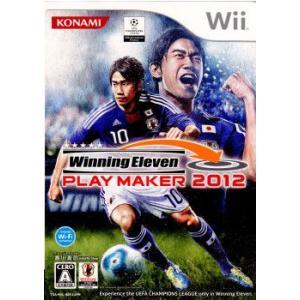 『中古即納』{表紙説明書なし}{Wii}ウイニングイレブン プレーメーカー2012(ウイイレ2012)(20111103) media-world