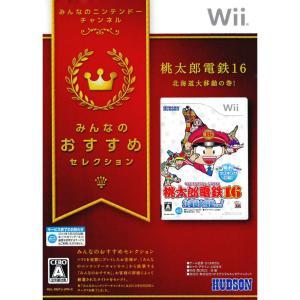 『中古即納』{Wii}みんなのおすすめセレクション 桃太郎電鉄16 北海道大移動の巻!(20100422)|media-world