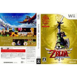 『中古即納』{Wii}(ソフト単品)(スペシャルCD付属)ゼルダの伝説 スカイウォードソード ゼルダ25周年パック(RVL-R-SOUJ)(20111123) media-world
