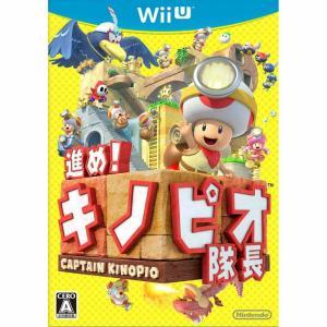 『中古即納』{WiiU}進め!キノピオ隊長(20141113)|media-world