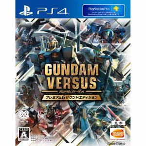 『中古即納』{PS4}GUNDAM VERSUS(ガンダムバーサス) プレミアムGサウンドエディション(期間限定生産版)(20170706)|media-world