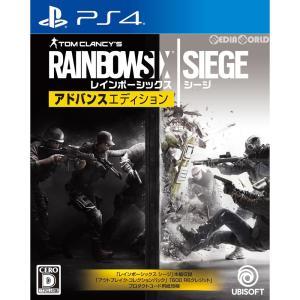 『新品即納』{PS4}トムクランシーズ レインボーシックス シージ アドバンスエディション(Tom Clancy's Rainbow Six Siege Advanced Edition)(20180301)|media-world