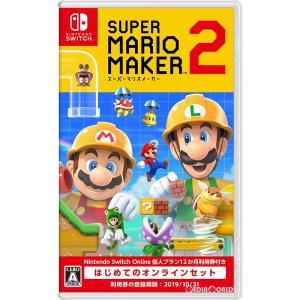 『予約前日出荷』{Switch}早期購入特典付(タッチペン SMM2エディション) スーパーマリオメーカー 2(Super Mario Maker 2) はじめてのオンラインセット(20190628)|media-world