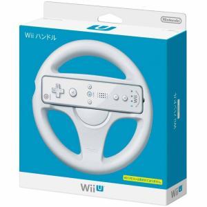『中古即納』{ACC}{WiiU}Wiiハンドル(Wii/Wii U用) 任天堂(RVL-A-HA)(20080410)|media-world