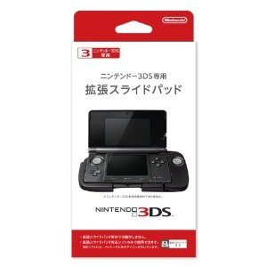 『中古即納』{ACC}{3DS}ニンテンドー3DS専用拡張スライドパッド 任天堂(CTR-A-ESKA/CTR-009)(20111210)|media-world
