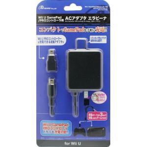 『新品』『O倉庫』{ACC}{WiiU}Wii U GamePad/Wii U PROコントローラ用 ACアダプタ エラビーナ(ブラック) アンサー(ANS-WU017BK)(20130606)|media-world
