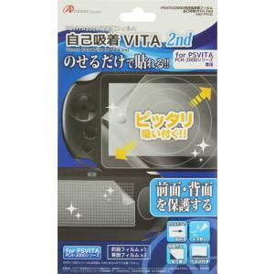 『新品』『O倉庫』{ACC}{PSVita}PS VITA2000用 自己吸着2nd アンサー(ANS-PV026)(20131010)|media-world