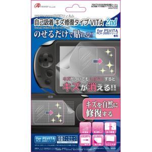 『新品』『O倉庫』{ACC}{PSVita}PS VITA2000用 自己吸着キズ修復タイプVITA 2nd アンサー(ANS-PV030)(20131116)|media-world