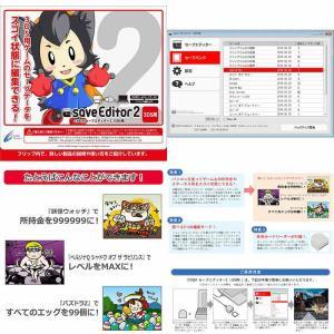 『新品即納』{OPT}CYBER セーブエディター2 (New3DS/New3DSLL/3DS/3DSLL用) サイバーガジェット(CY-3DSSAE2)(20140812)
