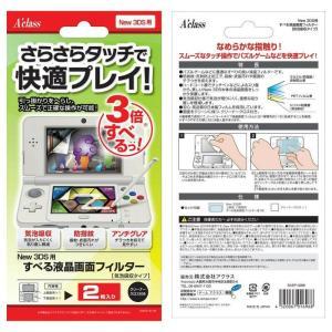 特価⇒『新品即納』{ACC}{3DS}New 3DS用すべる液晶画面フィルター(気泡吸収タイプ) アクラス(SASP-0286)(20141011)|media-world