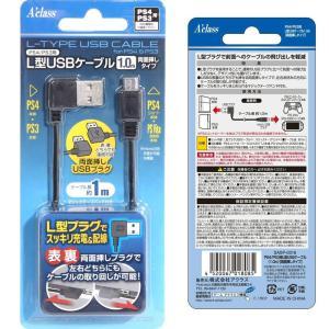 『新品即納』{OPT}PS4/PS3用L型USBケーブル(1.0m)【両面挿しタイプ】 アクラス(SASP-0316)(20150924) media-world