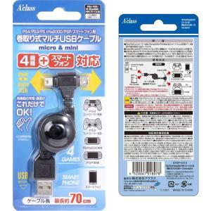 『新品即納』{OPT}PS4/PS3/PSVita2000/PSP/スマートフォン用巻取り式マルチUSBケーブルmicro&mini アクラス(SASP-0315)(20150924) media-world