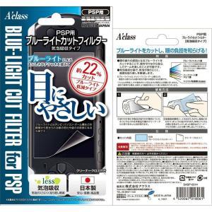 『新品即納』{OPT}PSP用ブルーライトカットフィルター【気泡吸収タイプ】 アクラス(SASP-0314)(20150924) media-world