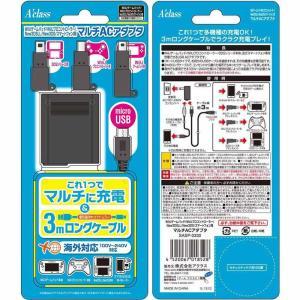 『新品即納』{OPT}WiiUゲームパッド/WiiUプロコントローラー/New3DS(LL)/スマートフォン用マルチACアダプタ アクラス(SASP-0330)(20151227) media-world
