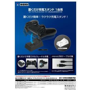『新品』『お取り寄せ』{ACC}{PS4}置くだけ充電スタンド 1台用 for ワイヤレスコントローラー デュアルショック4(DUALSHOCK4) ブラック HORI(PS4-056)(20170615) media-world