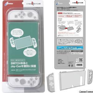 『予約前日出荷』{ACC}{Switch}CYBER・プロテクトカバー セパレート Nintendo Switch用(ニンテンドースイッチ用) クリア サイバーガジェット(CY-NSPTC-CL)