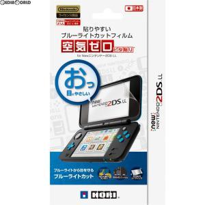 『新品』『お取り寄せ』{ACC}{3DS}貼りやすいブルーライトカットフィルム 空気ゼロピタ貼り for Newニンテンドー2DS LL HORI(2DS-102)(20170713)|media-world