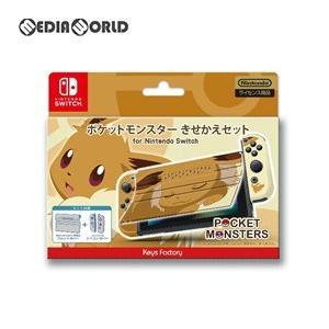 『予約前日出荷』{ACC}{Switch}ポケットモンスター きせかえセット for Nintendo Switch(ニンテンドースイッチ) イーブイ キーズファクトリー(CKS-005-2)|media-world