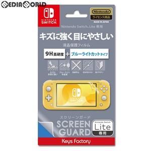 『予約前日出荷』{ACC}{Switch}SCREEN GUARD(スクリーンガード) for Nintendo Switch Lite(9H高硬度+ブルーライトカットタイプ) キーズファクトリー(HSG-003)|media-world