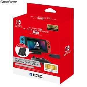『新品』『お取り寄せ』{ACC}{Switch}テーブルモード専用 ポータブルUSBハブスタンド2ポート for Nintendo Switch(ニンテンドースイッチ/ライト両対応) HORI|media-world