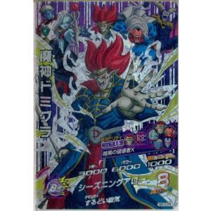 『中古即納』{TCG}ドラゴンボールヒーローズ HGD10-CP8 魔神ドミグラ(20160915) media-world