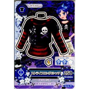 『中古即納』{プレイ用}{TCG}アイカツ 03-13N ストライプロングTシャツ(20140101)|media-world