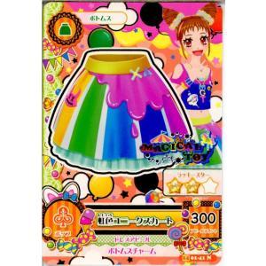『中古即納』{プレイ用}{TCG}アイカツ 1401-41N 虹色ユニークスカート(20140101)|media-world