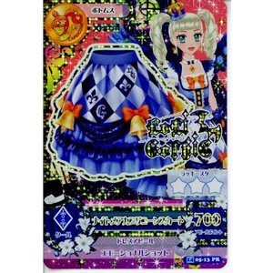 『中古即納』{TCG}アイカツ 1405-13PR ナイトメアカプリコーンスカート(20140101) media-world