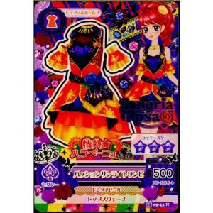 『中古即納』{TCG}アイカツ 1505-43N パッションサンライトワンピ(20150528)|media-world