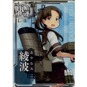 『中古即納』{TCG}艦これアーケード 綾波(あやなみ) ノーマル SC 駆逐艦 No.017 REVISION2(20160630)|media-world